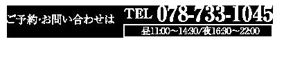 ご予約・お問い合わせは TEL 078-733-1045