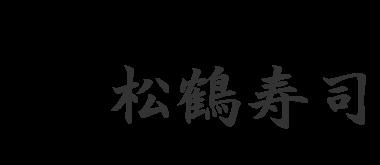 神戸松鶴寿司