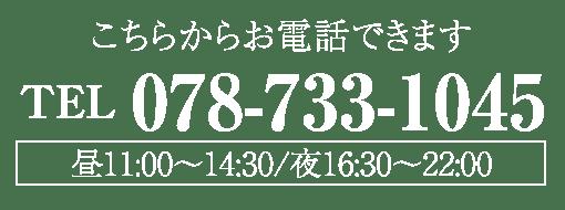 ご予約・お問い合わせは TEL 078-799-1045